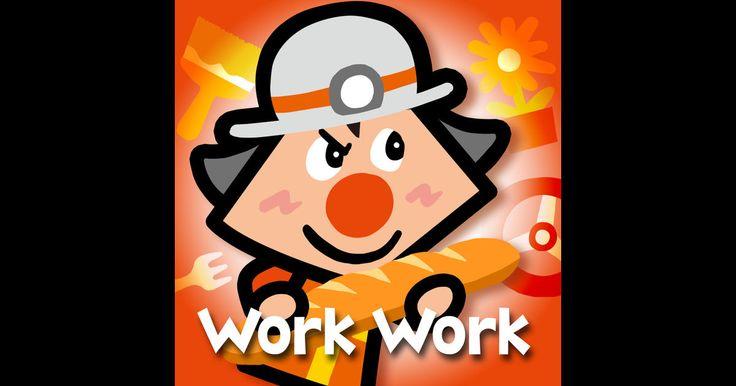 「ワークワーク」 タッチカードと同じ開発元のアプリ.画面にタッチすると「仕事」をテーマにしたアクションが楽しめる.