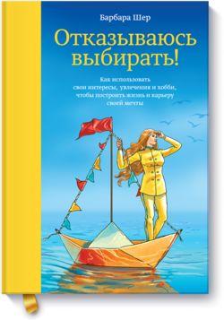 """Книга """"Отказываюсь выбирать! Как использовать свои интересы, увлечения и хобби, чтобы построить жизнь и карьеру своей мечты"""" (твердый переплет)  фото и картинка"""