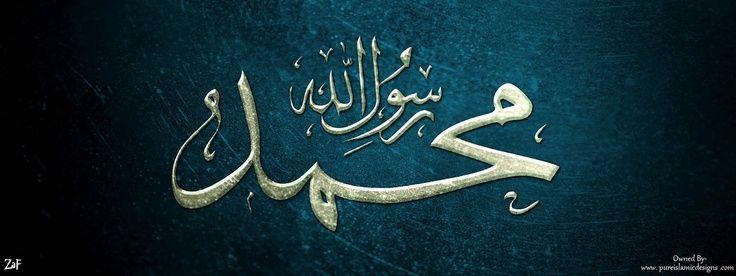 Muhammad Rasulullah Hd Wallpaper