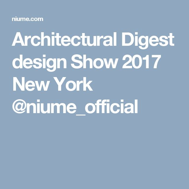Architectural Digest design Show 2017 New York @niume_official
