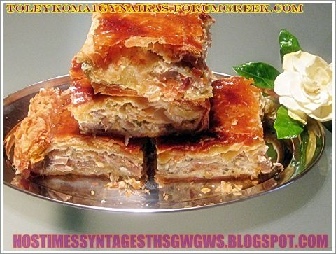 ΚΡΕΜΜΥΔΟΠΙΤΑ ΣΠΕΣΙΑΛ!!!...by nostimessyntagesthsgwgws.blogspot.com