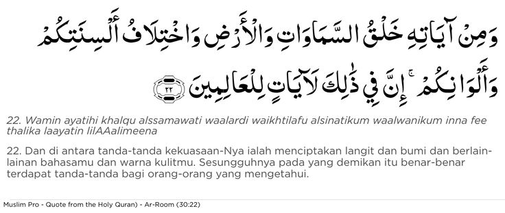 Quote from the Holy Quran, Ar-Room (30:22) #muslimpro http://www.muslimpro.com