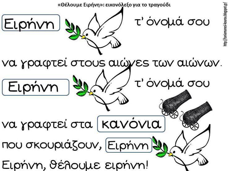 Ειρήνη -Γ.Μαρκόπουλος