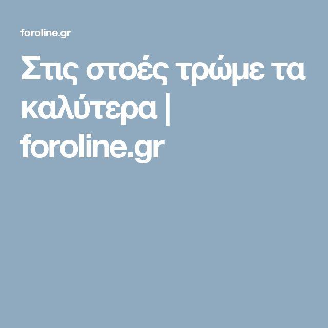 Στις στοές τρώμε τα καλύτερα | foroline.gr