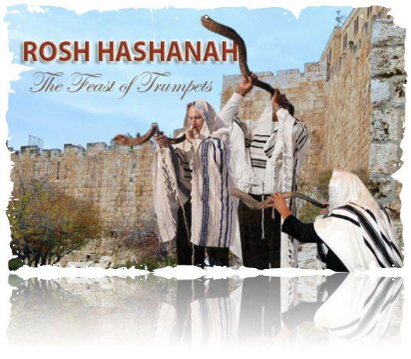 rosh hashanah last trump