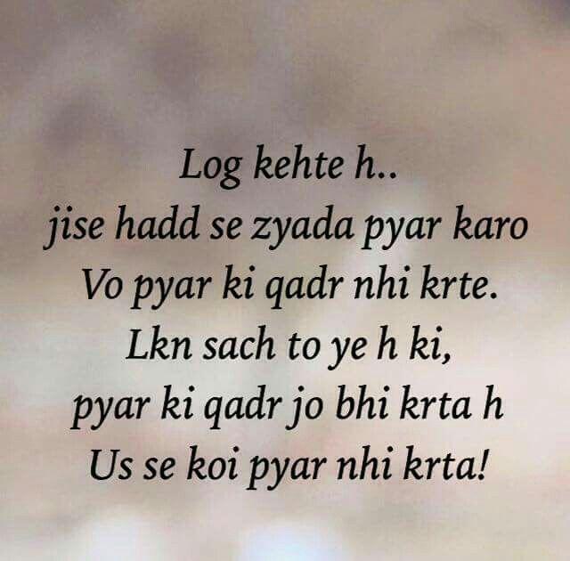 Pyar ki qadr jo bhi kartha hai usse koi pyar nahi kartha :(