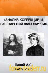 """А. Палий """"Анализ коррекций и расширений Фибоначчи"""""""