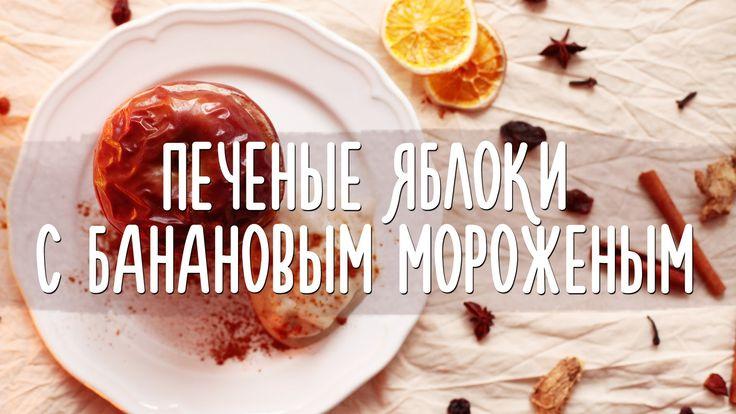 Печеные яблоки с банановым мороженым | Веганский рецепт