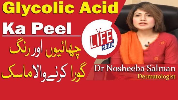 Glycolic Acid Ka Peel Treatment (Treat Melasma) by Dr Nosheeba Salman | ...