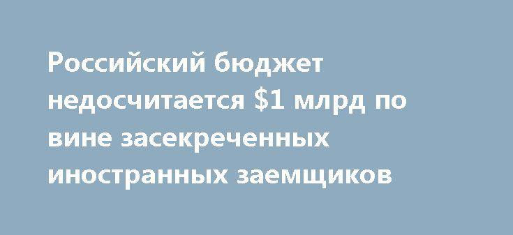 Российский бюджет недосчитается $1 млрд по вине засекреченных иностранных заемщиков http://apral.ru/2017/06/06/rossijskij-byudzhet-nedoschitaetsya-1-mlrd-po-vine-zasekrechennyh-inostrannyh-zaemshhikov/  Засекреченные иностранные заемщики не выплатили российски властям 950 миллионов долларов, [...]