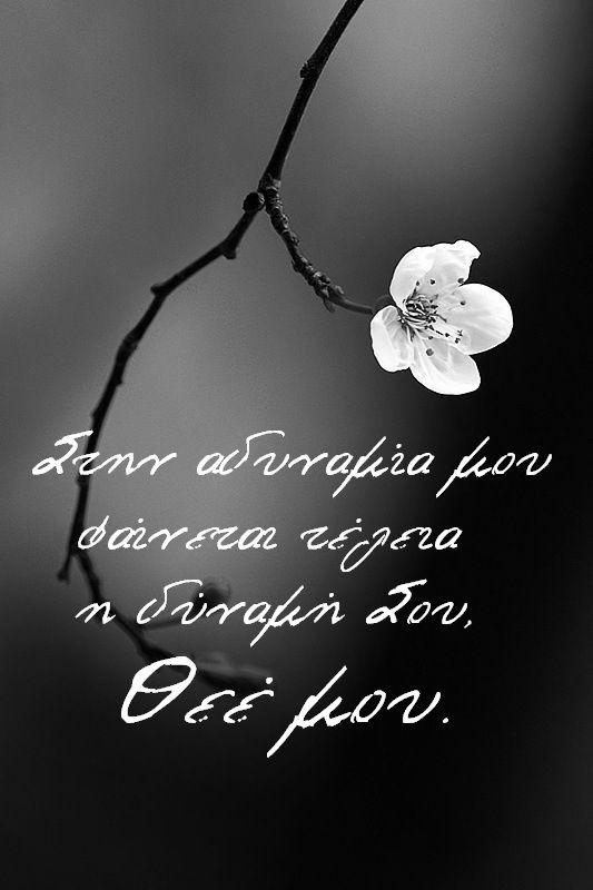 #Εδέμ Στην αδυναμία μου      φαίνεται τέλεια    η δύναμή Σου,      Θεέ μου.
