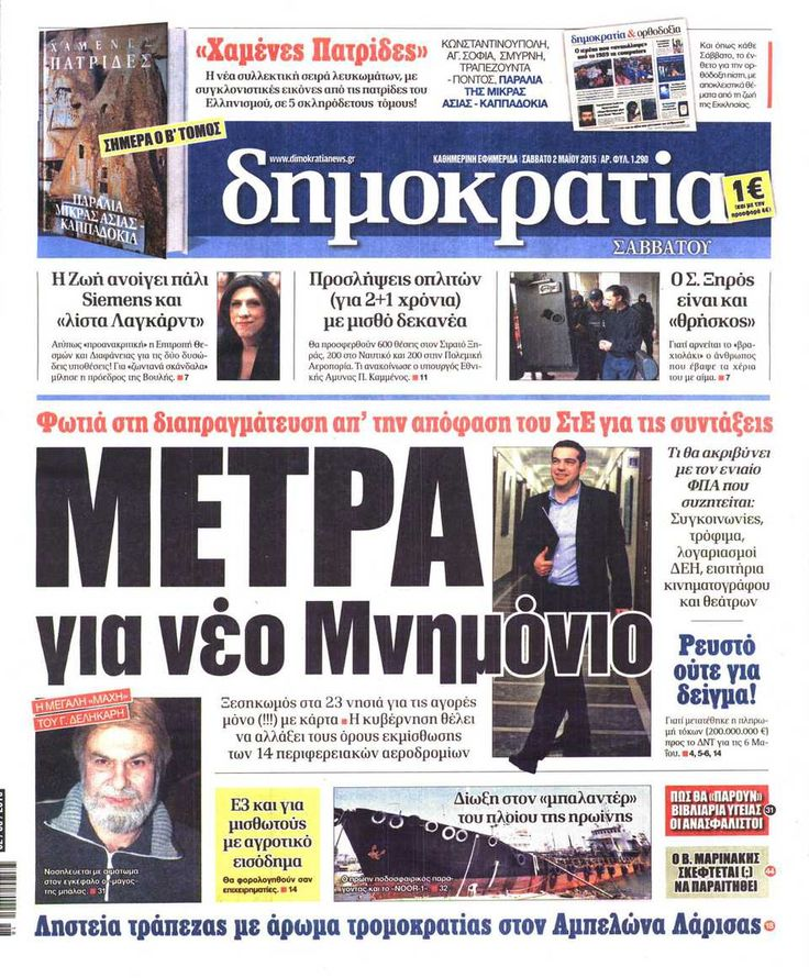 Dimokratia (Democracy)
