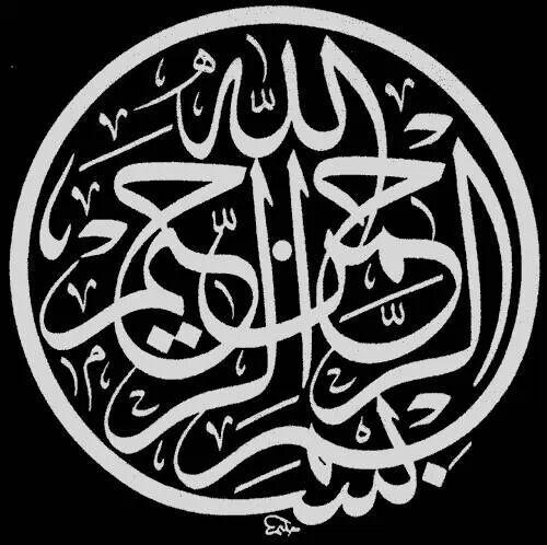 168 Best Bismillah Calligraphy Images On Pinterest