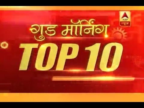 ABP TOP 10: WATCH ten major news of the day For latest breaking news, other top stories log on to:  & source   https://www.crazytech.eu.org/abp-top-10-watch-ten-major-news-of-the-day/