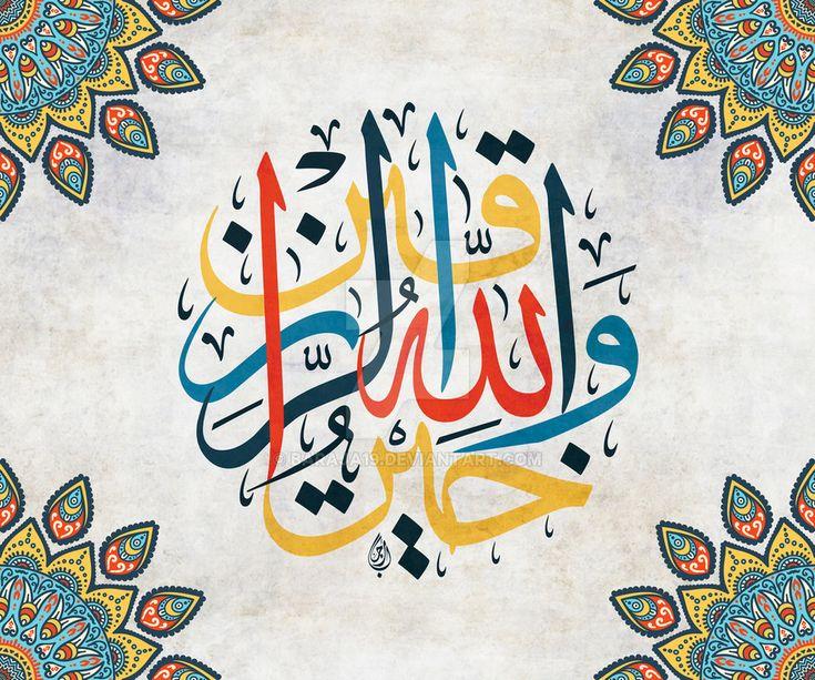 Surah Al Jumuah 11,, by Baraja19 on DeviantArt (Dengan