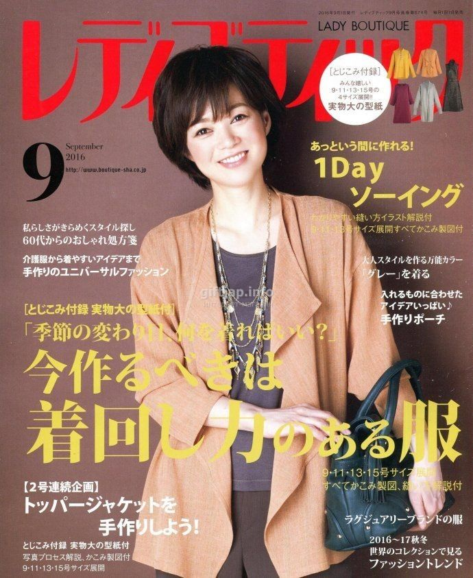 giftjap.info - Интернет-магазин | Japanese book and magazine handicrafts - Lady Boutique 2016-09
