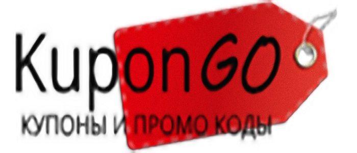 Мы постарались собрать для Вас все скидки Рунета на одном сайте и сделали это в виде карточек купонов с описанием условий акций, купонов и про... ~ KuponGO