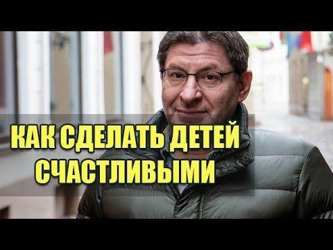 Михаил Лабковский: Как сделать детей счастливыми? - YouTube