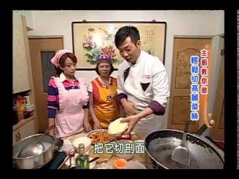 《太太好吃經》韓式料理- 泡菜海鮮煎餅(中級) - YouTube