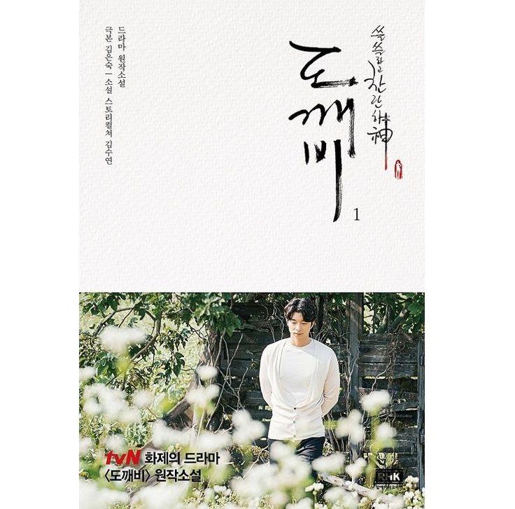 K-drama Goblin Dokkaebi Original Novel Book Korean Edition Gong yoo Kim Go Eun