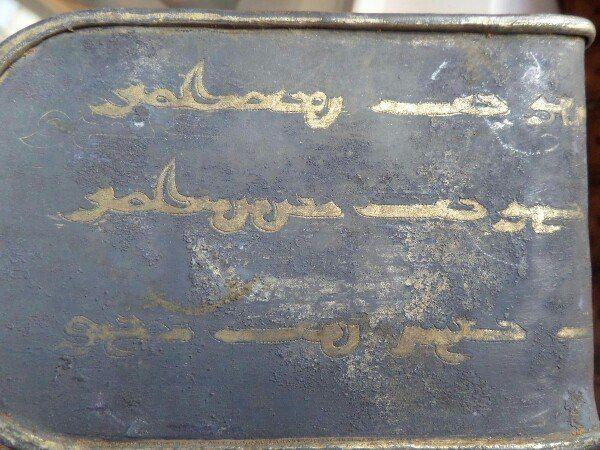 Пайцза Хызр хана.Золотая Орда 1360-ые