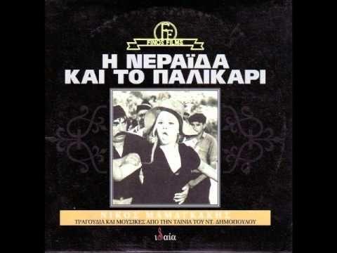 Η ΝΕΡΑΙΔΑ ΚΑΙ ΤΟ ΠΑΛΛΗΚΑΡΙ - Νίκος Μαμαγκάκης (1969/1999) (full soundtrack)