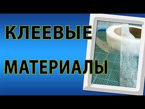 Клеевые прокладочные материалы для шитья | ШЬЮ САМА