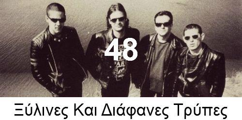 Κασετόφωνο: Ελληνικά