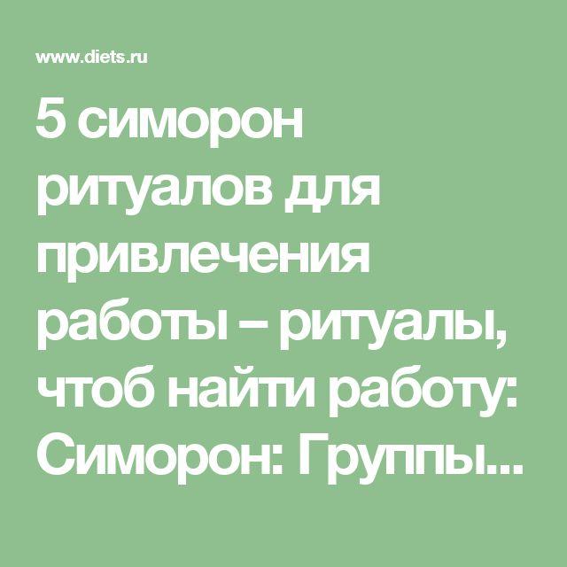 5 симорон ритуалов для привлечения работы – ритуалы, чтоб найти работу: Симорон: Группы - diets.ru