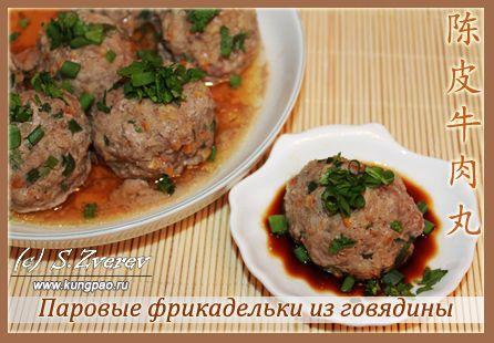 Фрикадельки из говядины на пару | Рецепты китайской кухни с фото