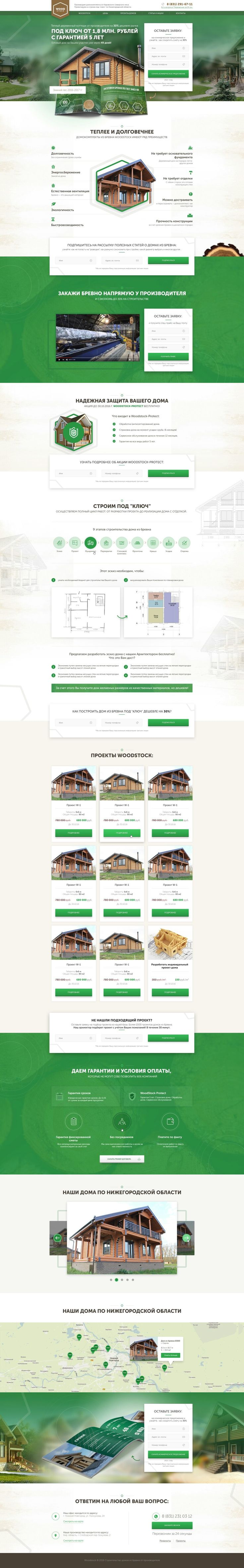 Landing page wooden house