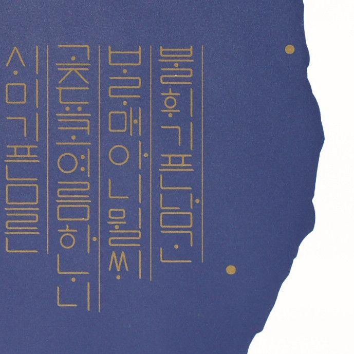 용비어천가. zess type. 2012.  https://www.fb.com/zessdc