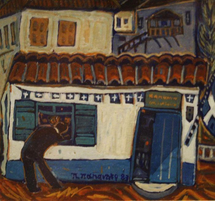 Παπανάκος Πάνος-Καπνιστήριο, 1987