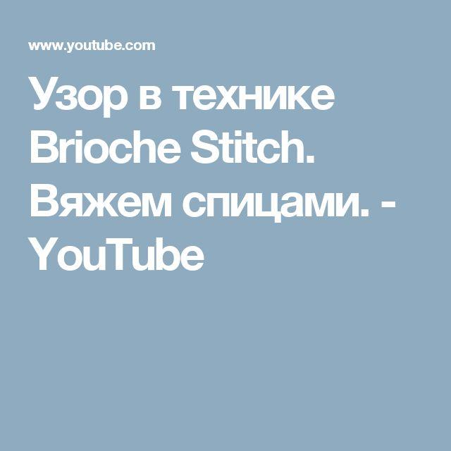 Узор в технике Brioche Stitch. Вяжем спицами. - YouTube