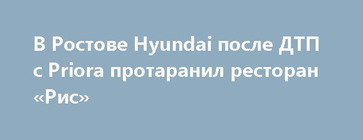 В Ростове Hyundai после ДТП с Priora протаранил ресторан «Рис» http://oane.ws/2017/06/23/v-rostove-hyundai-posle-dtp-s-prioroy-protaranil-restoran-ris.html  В Ростове случилось жуткое ДТП. 22 июня примерно в 23:30 произошло столкновение автомобилей Hyundai Accent и Lada Priora.