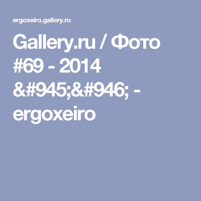 Gallery.ru / Фото #69 - 2014 αβ - ergoxeiro