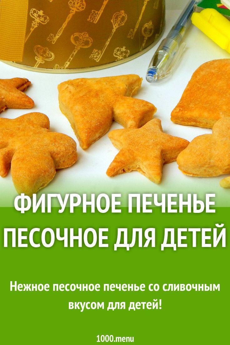 Фигурное печенье песочное для детей рецепт с фото пошагово ...