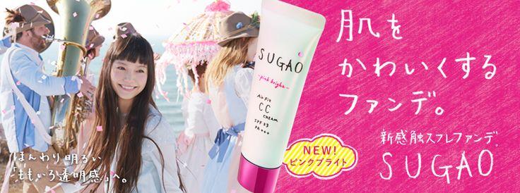 肌をかわいくする、新感覚スフレファンデ/SUGAO