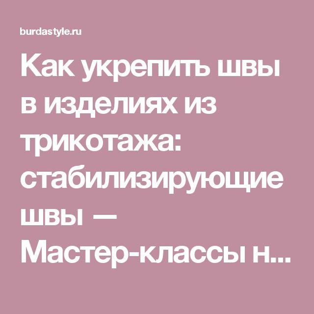 Как укрепить швы в изделиях из трикотажа: стабилизирующие швы — Мастер-классы на BurdaStyle.ru