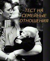 Тест на удовлетворение семейными отношениями. Бесплатно. Онлайн.