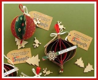 Χριστουγεννιάτικα στολίδια απο χαρτόνι #ΧΑΛΚΙΔΑ #ΣΑΜΑΡΤΖΗ #ΣΤΟΛΙΔΙΑ #ΧΕΙΡΟΤΕΧΝΙΕΣ #ΒΙΒΛΙΟΠΩΛΕΙΟ #HOBBY#ΧΡΙΣΤΟΥΓΕΝΝΙΑΤΙΚΗ #ΧΡΙΣΤΟΥΓΕΝΝΙΑΤΙΚΕΣ ΙΔΕΕΣ