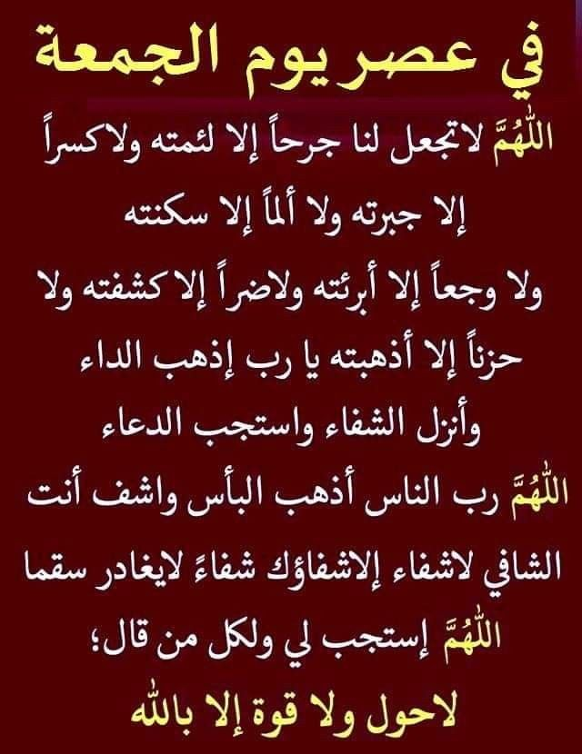 Pin By علي علي On Doua Doa Islam Holy Friday Islam