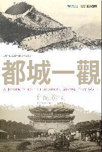 2015년 한양도성박물관 하반기 특별전 '都城一觀 도성일관'