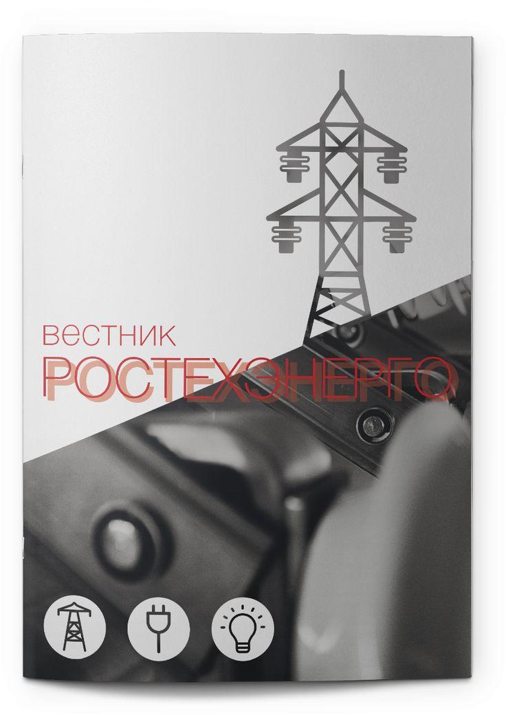 ООО «РОСТЕХЭНЕРГО». Вестник компании. #printing #booklet #brochure #layout #art