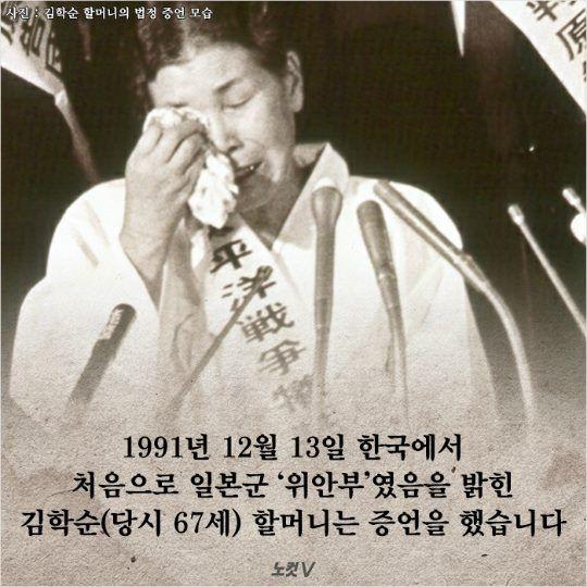 1991년 12월 13일 한국에서 처음으로 일본군 '위안부'였음을 밝힌 김학순(당시 67세) 할머니는 증언을 했습니다.