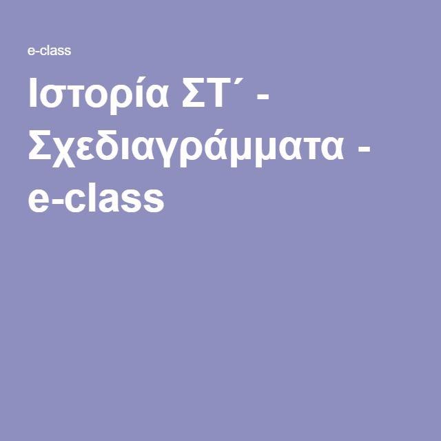 Ιστορία ΣΤ΄ - Σχεδιαγράμματα - e-class