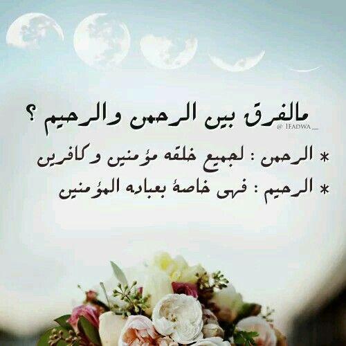 الرحمن الرحيم... lul