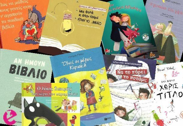 Παιδικά βιβλία για την έναρξη της δανειστικής βιβλιοθήκης