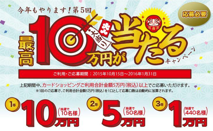 最高10万円が当たるキャンペーン