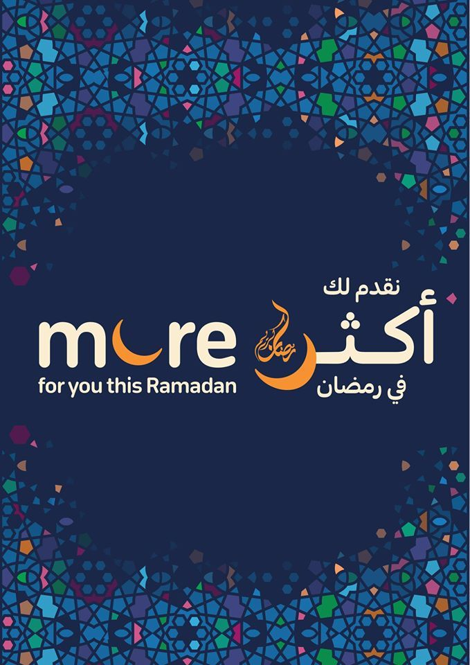 عروض رمضان عروض كارفور الرياض الاسبوعية الاربعاء 1 ابريل 2020 عروض اليوم In 2020 Ramadan Riyadh